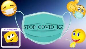 STOP_COVID_KZ