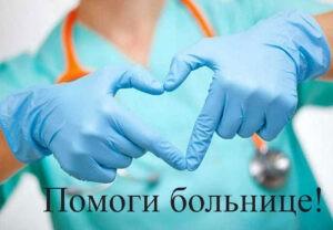 """Акция """"Помощь больнице"""""""